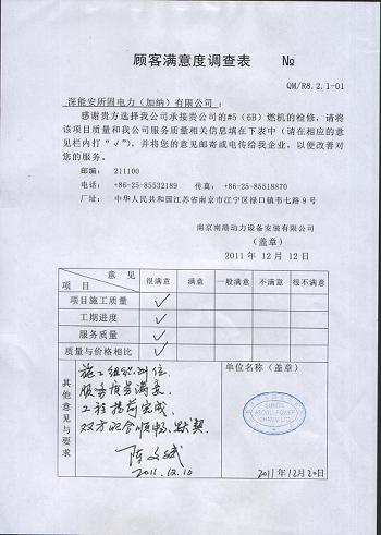 燃气轮机发电机组_深圳南港动力工程有限公司-深能加纳安所固电厂专题